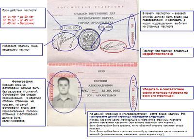 metodika_pasport