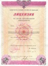 Проверка лицензии нотариуса