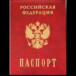 Проверить достоверность паспорта гражданина рф