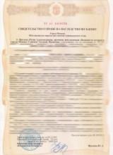 Проверка документов на наследство